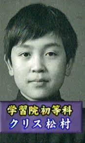 松村 クリス